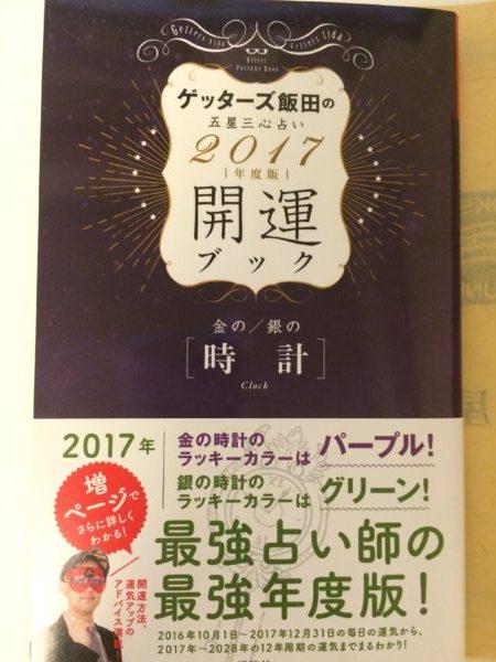 ゲッターズ飯田の本を立ち読みしたら「とにかく休め!!!」としか言われなかった件