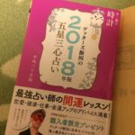 ゲッターズ飯田「五星三心占い」の2018年度版が発売されたので早速買ってみた!