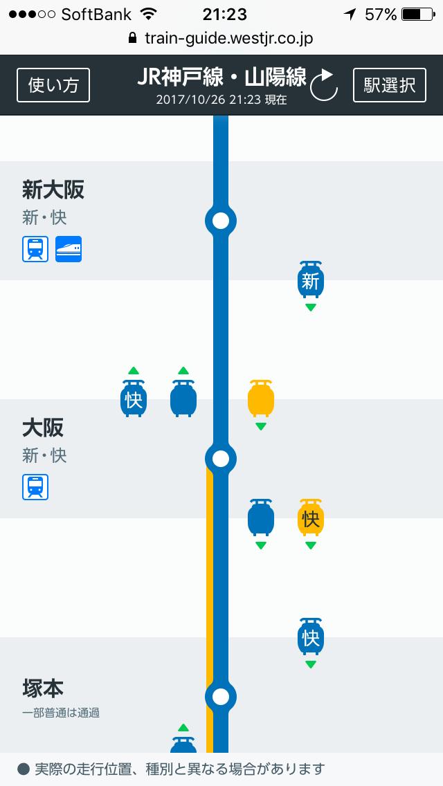状況 線 運行 jr リアルタイム 神戸