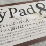 yPadをライフログとして活用する。購入して1ヶ月が経った私のyPad使用法を紹介します