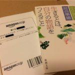 【3回目】Amazonほしいものリストから、またまたプレゼントが届きました!!