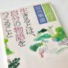 「生きることは、自分の物語をつくること」臨床心理学者・河合隼雄氏と小説家・小川洋子氏による心温まる対談。